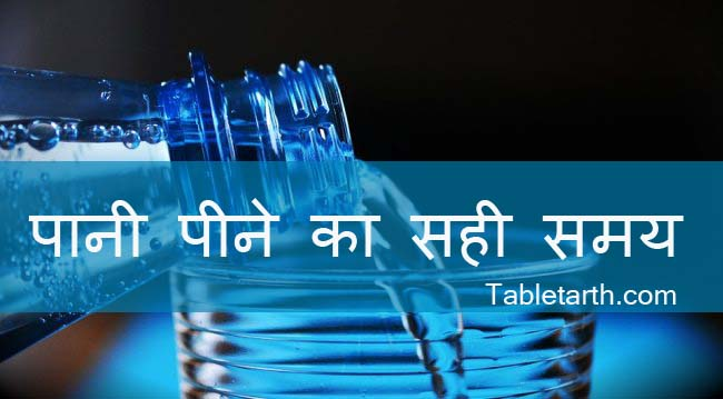 Best time to have water in Hindi - Pani pine ka sahi samay kaun sa hai